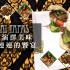 Rice Thai Tapas 驚喜連連的饗宴