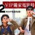 【獨家】《唐人街探案2》 VIP 電影特別試映會