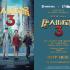 WaCow x Warner Bros 《 唐人街探案3 》 VIP 獨家電影特別試映會