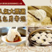 哇靠! LA 美食特企 – 亞洲美食人氣大票選 「小籠包」勇奪冠