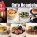 Cafe Beaujolais 浪漫情挑法式料理餐廳