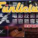 哇靠Funlicius系列活動! 免費4DX電影體驗團團員招募中➽➽