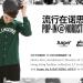 香港潮牌I.T Pop-up Store現正於Nordstrom熱賣中!(10/17-11/16)