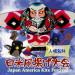 Japan America Kite Festival 日本風箏嘉年華!(10/19)