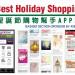 2016聖誕節購物幫手APPS – Best Holiday Shopping Helper!