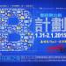粵語舞台劇《Plan B》與你誠意相聚(1/31~2/1)
