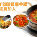 POT – Roy Choi餐廳帝國新成員加入
