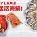 Holy Crab- Cajun Style 活螃蟹,令人上癮的吮指美味!