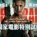 【獨家活動】Tomb Raider《古墓麗影:源起之戰》 VIP 電影特別試映會(3/13)