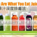 You are What You Eat 蔬果汁深度排毒法