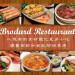 好吃美味不藏私 口袋名單裡的越南餐廳 Brodard Restaurant