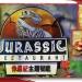 Jurassic Restuarant 侏羅紀主題餐廳 重新開幕!