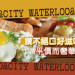 Waterloo & City 平價而奢華的美食饗宴
