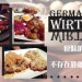 Wirtshaus 传统德国菜肴