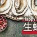 Big Catch Seafood House – Alhambra 現正推出 Happy Hour 生蠔只要 $1.5!!