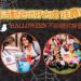 Halloween主题儿童活动好去处  哇靠!欢乐推荐