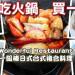 Wonderful Restaurant  一級棒日式台式複合料理