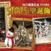 STATS聖誕飾品專賣店介紹