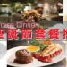 圣诞节套餐推荐餐厅 X'mas Dinner Guide