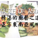 Taste of Asia  正宗東南亞風味美食
