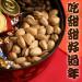 中国新年传统零食介绍 – 台湾地区篇