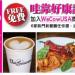 【哇靠好康試食活動  6家熱門新餐廳任你選】中獎名單出爐囉!!