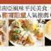 東南亞風味平民美食-LA海南雞飯人氣推薦!