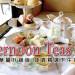 2014華麗升級版-哇靠精選下午茶餐廳大推薦!
