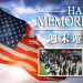 Memorial Day Weekend 2017 週末遊玩特輯
