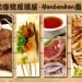 日式傳統居酒屋 – Nanbankan南蠻館