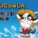 哇靠!WaCowLa 夏日赏鲸活动特别企划报导(for James)