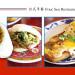 四海早餐 Four Sea Restaurant 种类丰富的台式早点