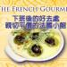 The French Gourmet 親切平價的法國小館  下班後的好去處