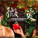爆笑浪漫喜劇《微愛》Angelababy、陳赫陪你一起過聖誕(12月24日北美上映)