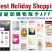 2016聖誕節購物幫手APPS – Best Holiday Shopping Helper!