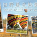 田野風光熱氣球體驗~Napa Valley Hot Air Balloons~