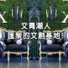 the OC MiX 文青潮人匯聚的文創基地