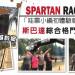 哇靠小编 SPARTAN RACE 初体验报导 斯巴达综合格斗障碍物比赛