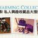 私人興趣收藏品大搜密 Charming Collections [VOL.2]