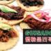 洛杉矶 吃货美食推荐 Guisados 体验墨西哥菜的火辣