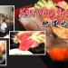 Kantaro Sushi 地道的家庭风格