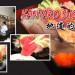 Kantaro Sushi 地道的家庭風格