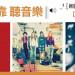 哇靠 聽音樂!NEW ALBUMS 日韓專輯介紹