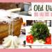 藝術氣息濃厚的 Old Vine Cafe