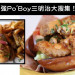 【L.A.美食指南】洛杉矶16家最强Po' Boy三明治大搜集!