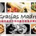 Gracias Madre 品嚐別處找不到的墨西哥風味素食
