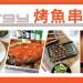 烤魚串燒Bar & Energy Karaoke – 一手串燒一手Mic,美食唱K一起來!