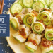 人妻廚房:台式傳統涼菜  鏤玉白肉 Pork with Garlic Sauce