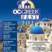 OC Greek Fest 希臘嘉年華 (5/19-21)