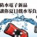 防水電子新品  讓你夏日戲水零負擔